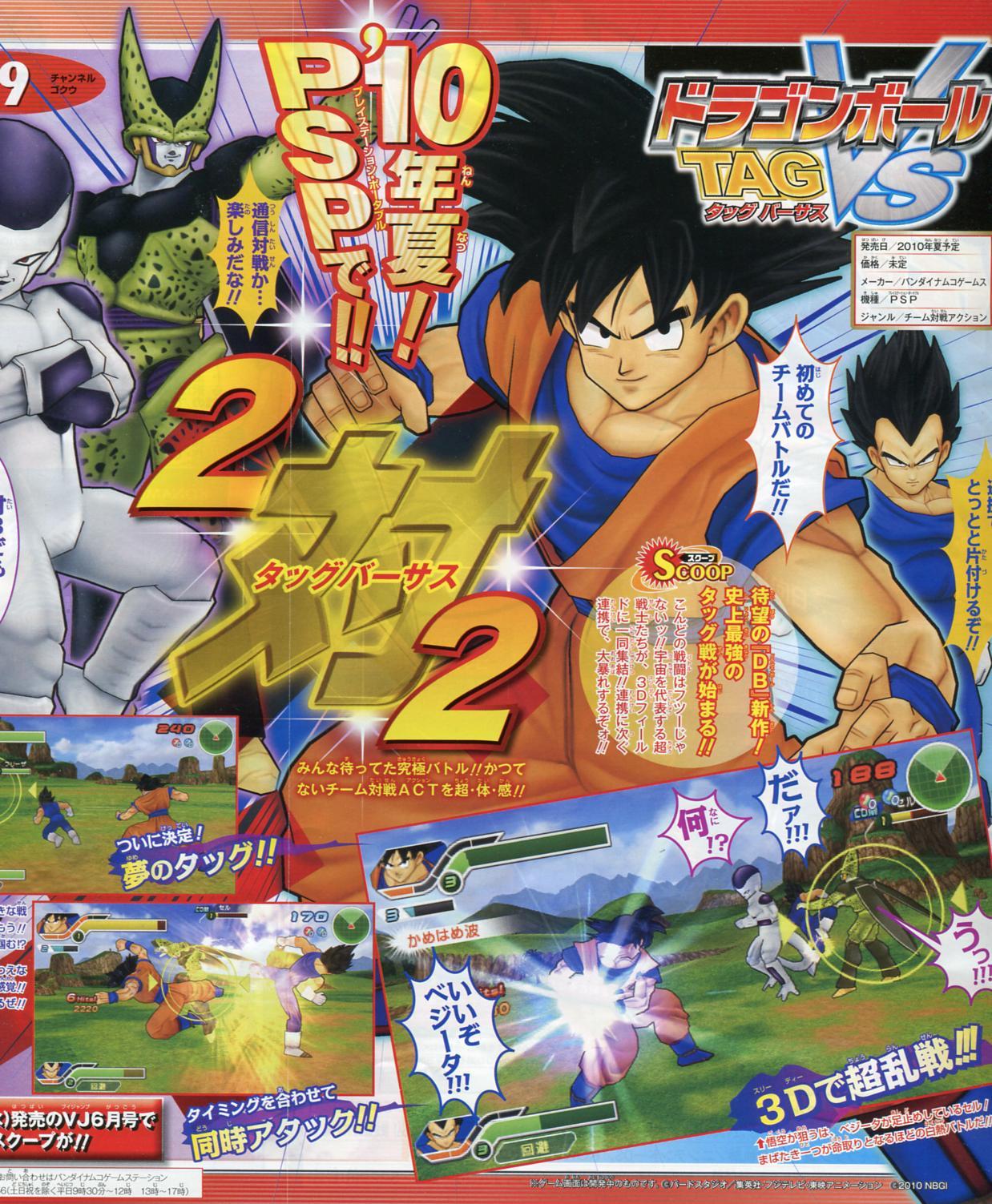 Dragon Ball Tag VS (PSP) Dgb